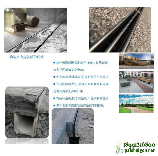 缝隙式排水沟系统介绍